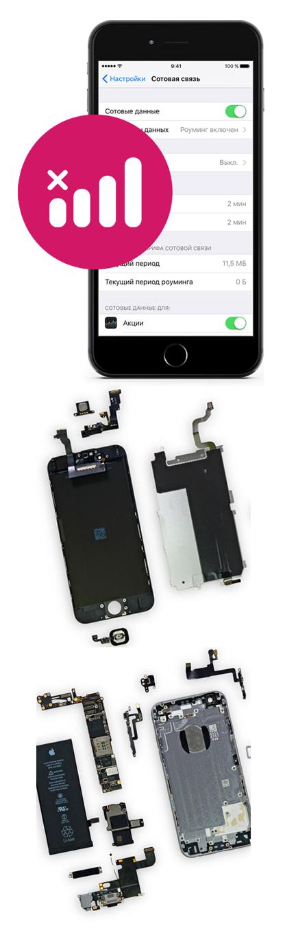Замена модема на iPhone в Екатеринбурге