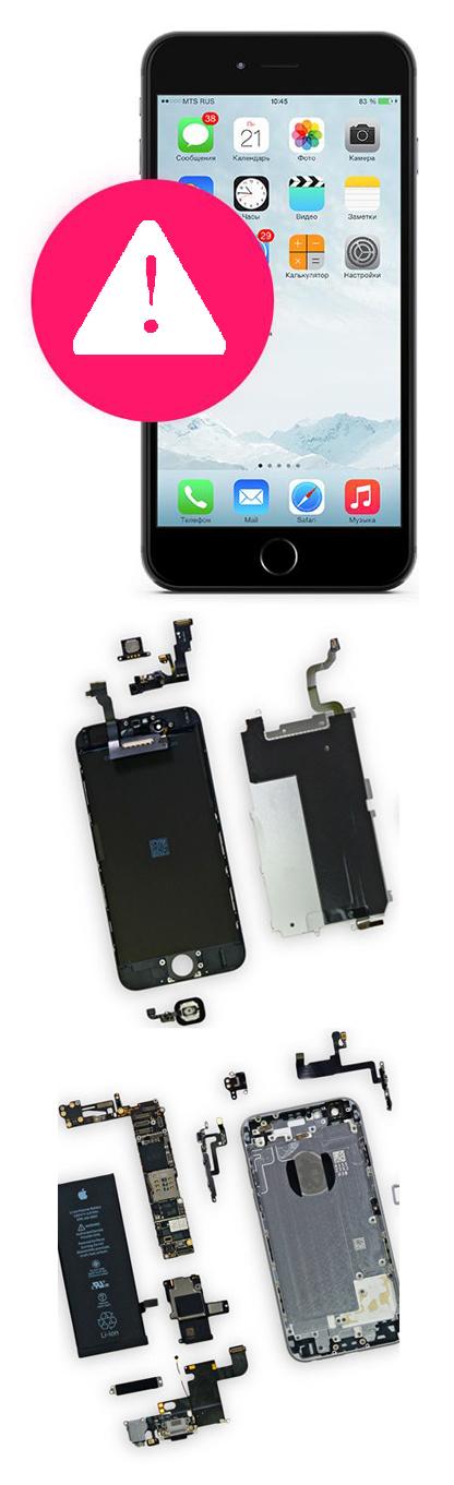 Исправление ошибок на iPhone в Екатеринбурге