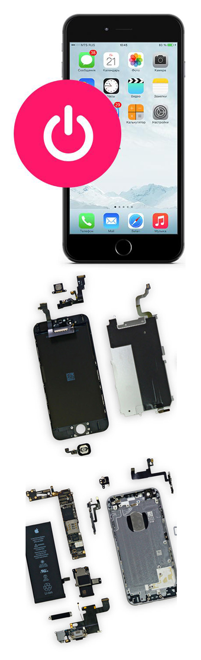 Замена кнопки Power на iPhone в Екатеринбурге