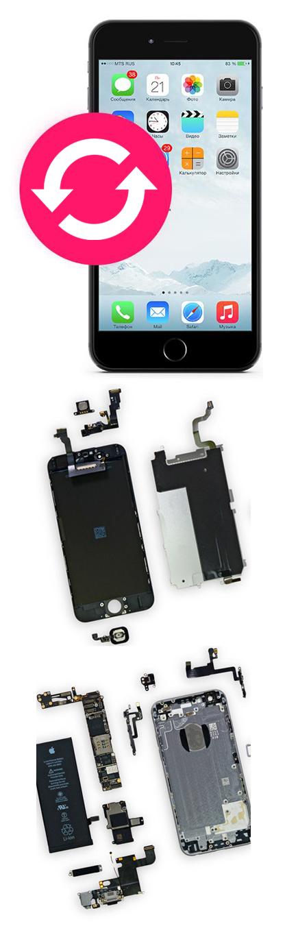 iPhone постоянно выключается и перезагружается в Екатеринбурге