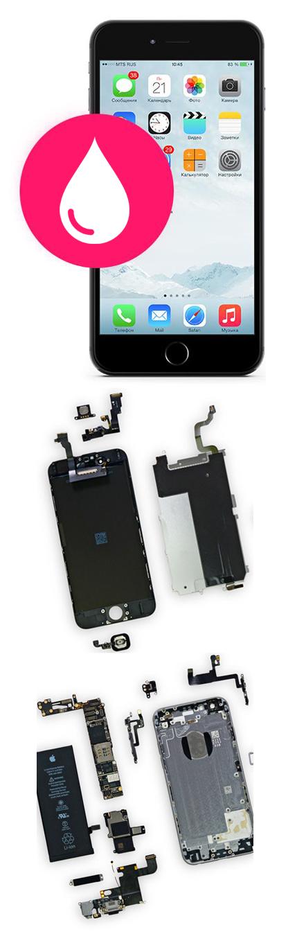 Ремонт iPhone после воды в Екатеринбурге
