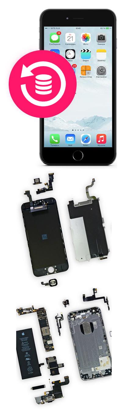 Восстановление iPhone в Екатеринбурге